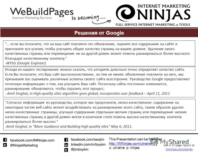 This Presentation can be found at: http://IMNinjas.com/ukraine http://IMNinjas.com/ukraine u: ukraine p: ninjas Get a 37 page report at imninjas.com/panda imninjas.com/panda Решения от Google Исходя из нашего тестирования можно сказать, что алгоритм