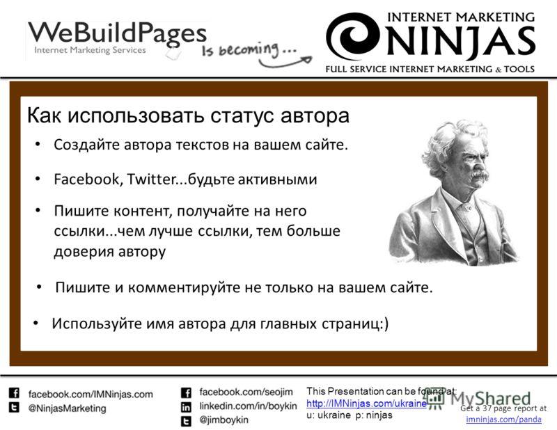 This Presentation can be found at: http://IMNinjas.com/ukraine http://IMNinjas.com/ukraine u: ukraine p: ninjas Get a 37 page report at imninjas.com/panda imninjas.com/panda Как использовать статус автора Создайте автора текстов на вашем сайте. Faceb
