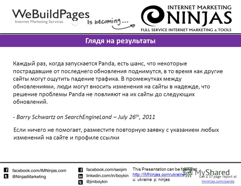 This Presentation can be found at: http://IMNinjas.com/ukraine http://IMNinjas.com/ukraine u: ukraine p: ninjas Get a 37 page report at imninjas.com/panda imninjas.com/panda Каждый раз, когда запускается Panda, есть шанс, что некоторые пострадавшие о