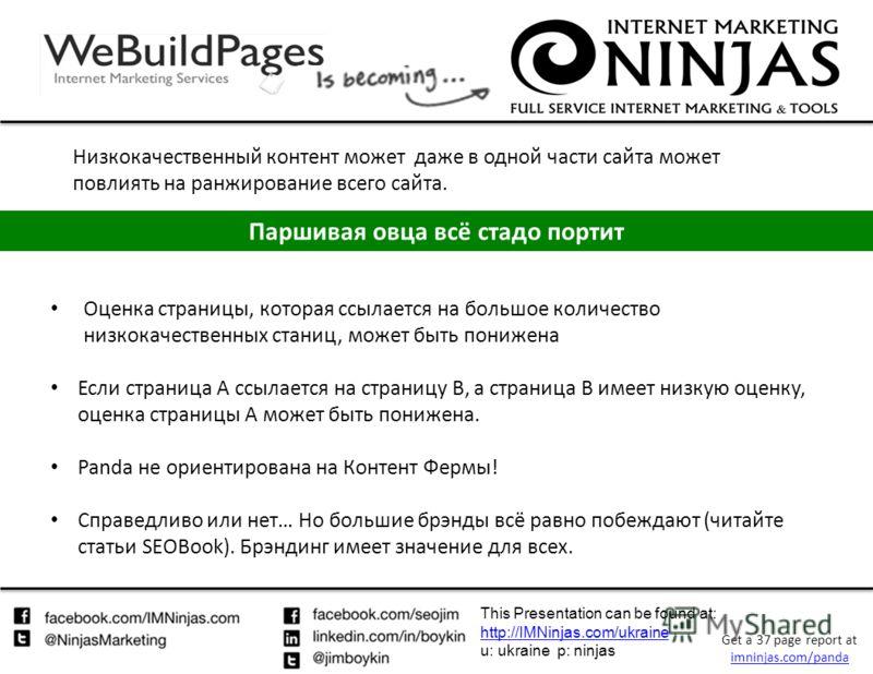This Presentation can be found at: http://IMNinjas.com/ukraine http://IMNinjas.com/ukraine u: ukraine p: ninjas Get a 37 page report at imninjas.com/panda imninjas.com/panda Низкокачественный контент может даже в одной части сайта может повлиять на р