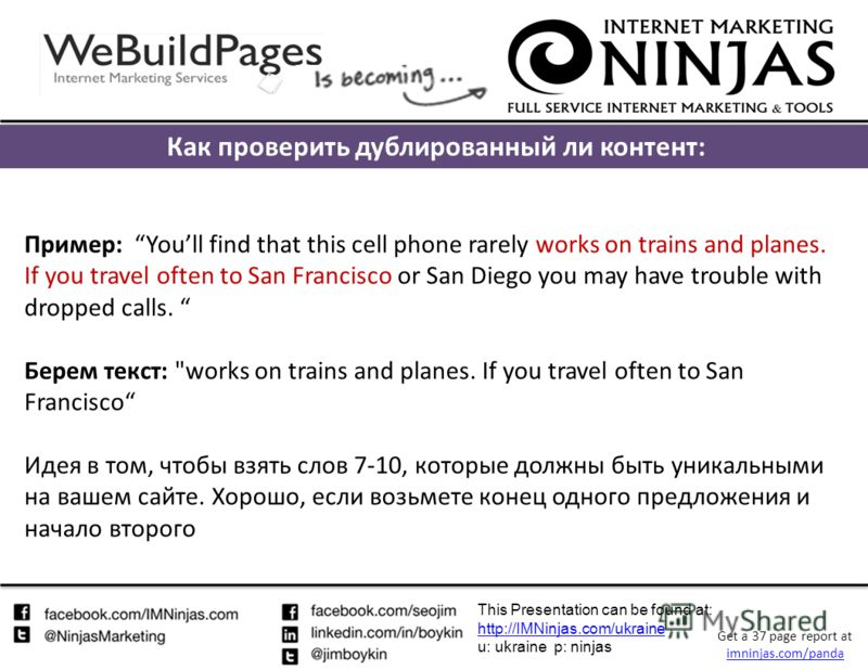 This Presentation can be found at: http://IMNinjas.com/ukraine http://IMNinjas.com/ukraine u: ukraine p: ninjas Get a 37 page report at imninjas.com/panda imninjas.com/panda Как проверить дублированный ли контент: Пример: Youll find that this cell ph