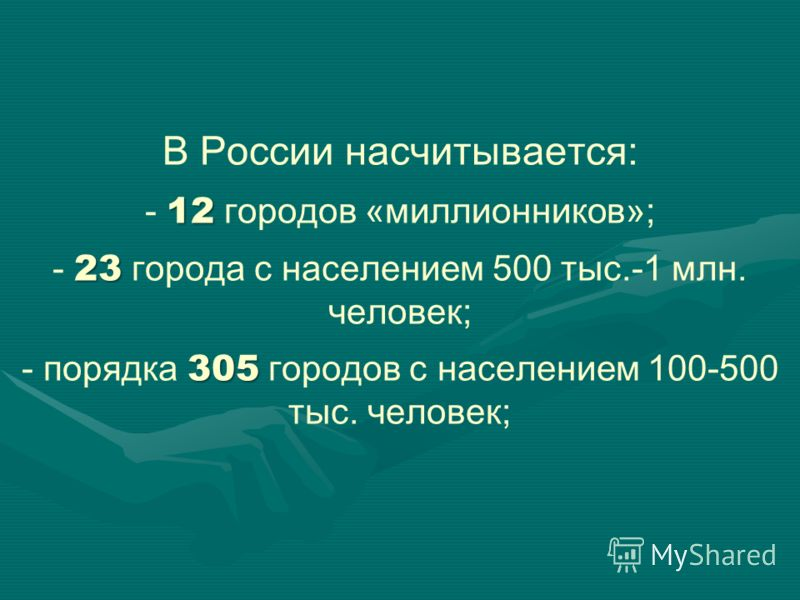 12 23 305 В России насчитывается: - 12 городов «миллионников»; - 23 города с населением 500 тыс.-1 млн. человек; - порядка 305 городов с населением 100-500 тыс. человек;
