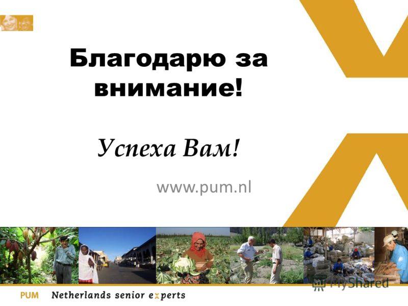 Благодарю за внимание! Успеха Вам! www.pum.nl