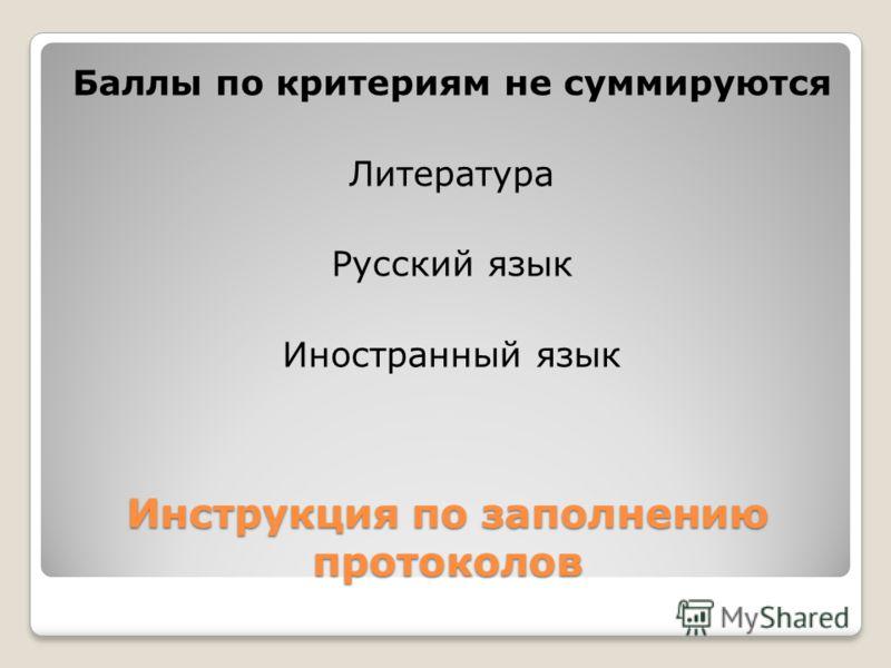 Инструкция по заполнению протоколов Баллы по критериям не суммируются Литература Русский язык Иностранный язык
