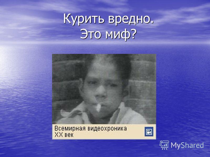 Почему люди начинают курить ?