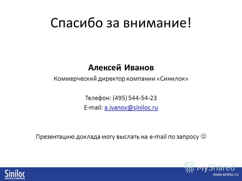 Спасибо за внимание! Алексей Иванов Коммерческий директор компании «Синилок» Телефон: (495) 544-54-23 E-mail: a.ivanov@siniloc.rua.ivanov@siniloc.ru Презентацию доклада могу выслать на e-mail по запросу