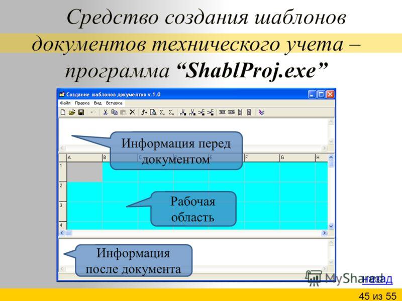 Информация перед документом Рабочая область Информация после документа назад 45 из 55