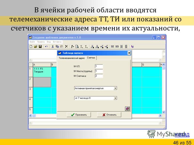 В ячейки рабочей области вводятся телемеханические адреса ТТ, ТИ или показаний со счетчиков с указанием времени их актуальности, но без указания конкретной даты назад 46 из 55