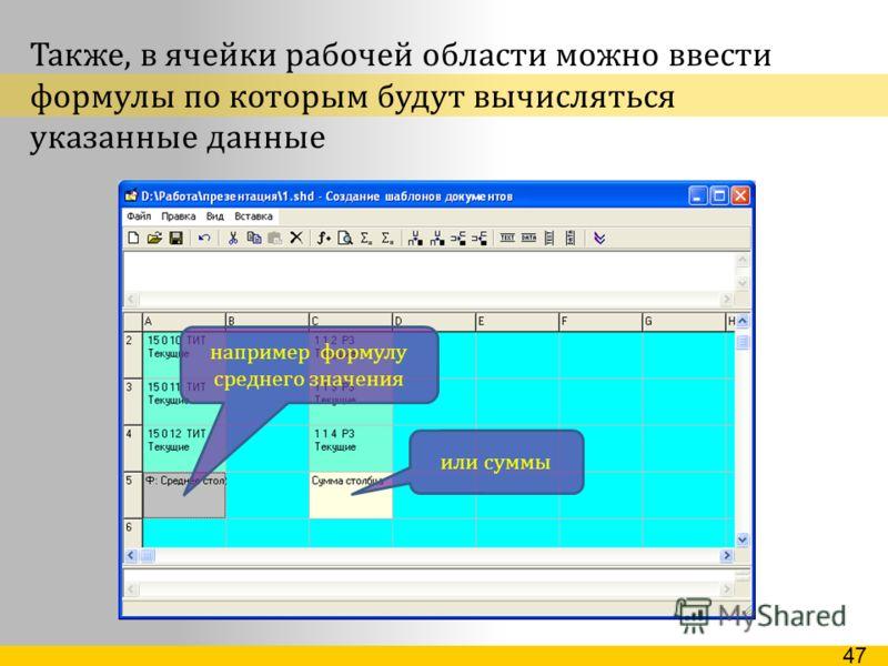 Также, в ячейки рабочей области можно ввести формулы по которым будут вычисляться указанные данные или суммы например формулу среднего значения 47