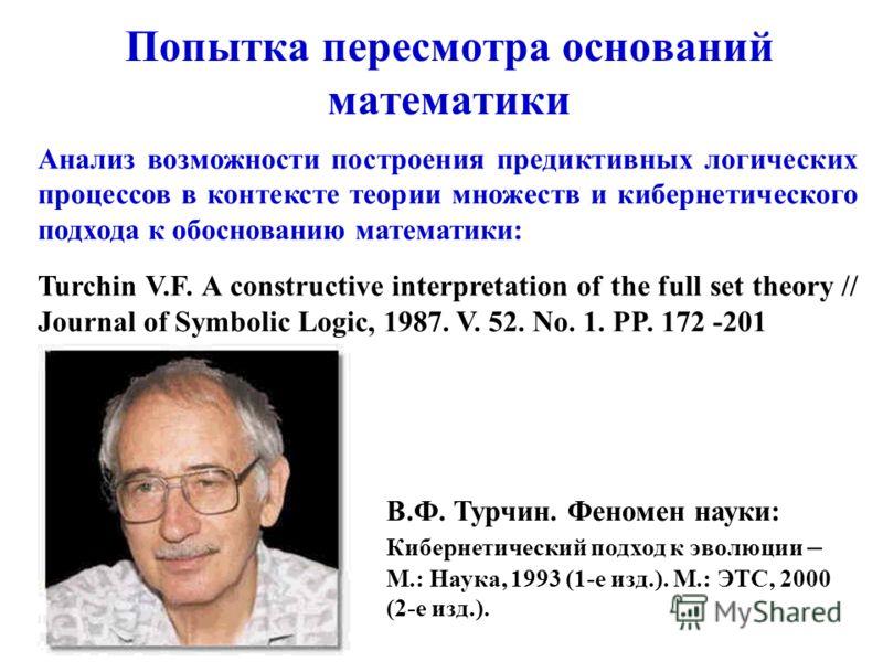 Попытка пересмотра оснований математики Анализ возможности построения предиктивных логических процессов в контексте теории множеств и кибернетического подхода к обоснованию математики: Turchin V.F. A constructive interpretation of the full set theory