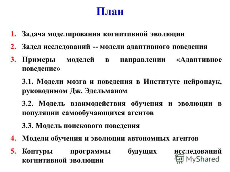 системных исследований РАН