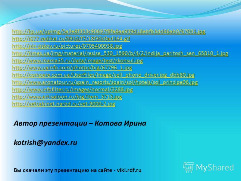 Автор презентации – Котова Ирина kotrish@yandex.ru Вы скачали эту презентацию на сайте - viki.rdf.ru http://kp.ua/upimg/5a3e8f353c90697f8fa8aa939d18ebfb3dd46ab0/67031.jpg http://i077.radikal.ru/0910/f7/18f30c0ad164.gif http://pln-pskov.ru/pictures/07