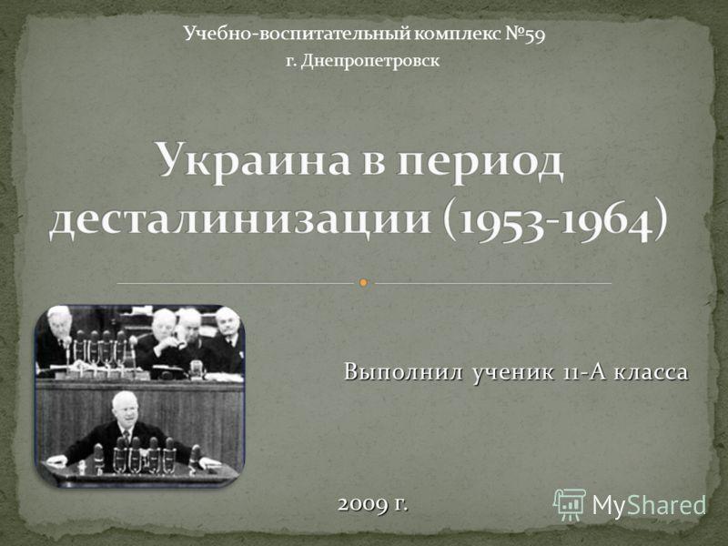 Выполнил ученик 11-А класса Учебно-воспитательный комплекс 59 г. Днепропетровск 2009 г.