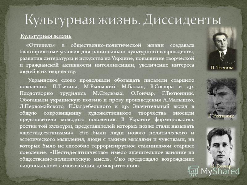 Культурная жизнь «Оттепель» в общественно-политической жизни создавала благоприятные условия для национально-культурного возрождения, развития литературы и искусства на Украине, повышение творческой и гражданской активности интеллигенции, увеличение