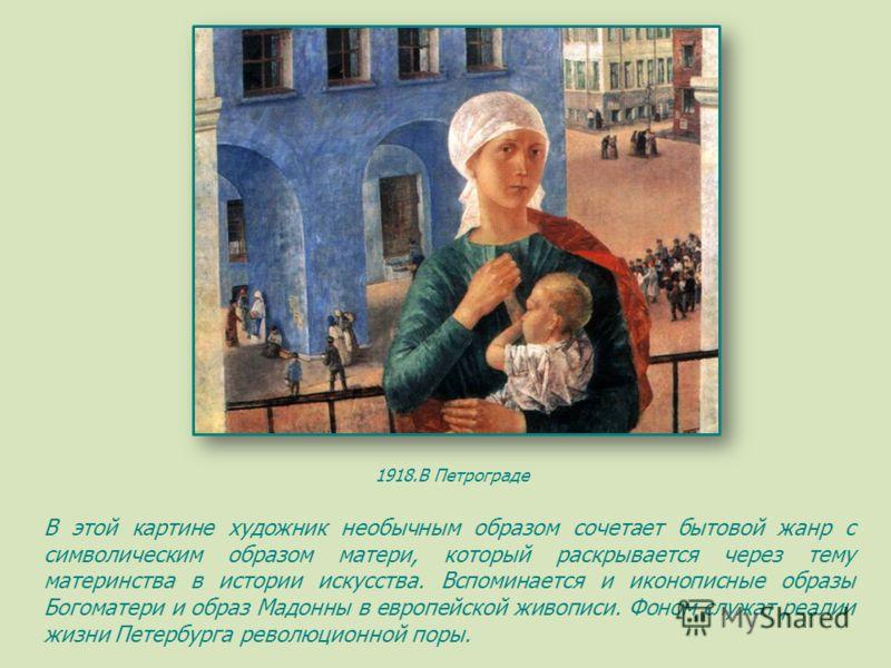 В этой картине художник необычным образом сочетает бытовой жанр с символическим образом матери, который раскрывается через тему материнства в истории искусства. Вспоминается и иконописные образы Богоматери и образ Мадонны в европейской живописи. Фоно