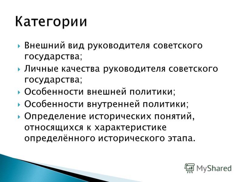 Внешний вид руководителя советского государства; Личные качества руководителя советского государства; Особенности внешней политики; Особенности внутренней политики; Определение исторических понятий, относящихся к характеристике определённого историче