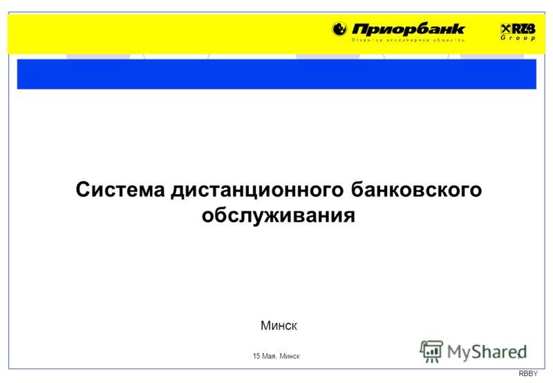 RBBY 15 Мая, Минск 1 Минск Система дистанционного банковского обслуживания