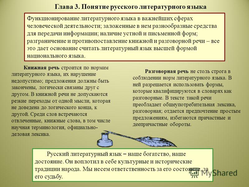 Глава 3. Понятие русского литературного языка Функционирование литературного языка в важнейших сферах человеческой деятельности; заложенные в нем разнообразные средства для передачи информации; наличие устной и письменной форм; разграничение и против
