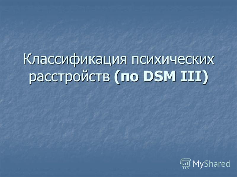 Классификация психических расстройств (по DSM III)