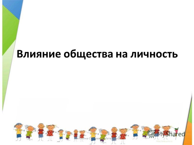 Влияние общества на личность Антонина Сергеевна Матвиенко