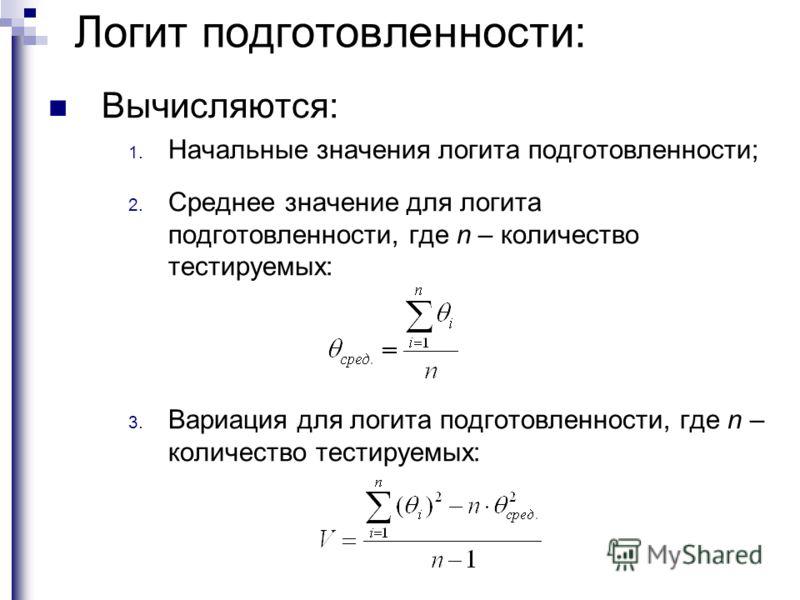 Логит подготовленности: Вычисляются: 1. Начальные значения логита подготовленности; 2. Среднее значение для логита подготовленности, где n – количество тестируемых: 3. Вариация для логита подготовленности, где n – количество тестируемых: