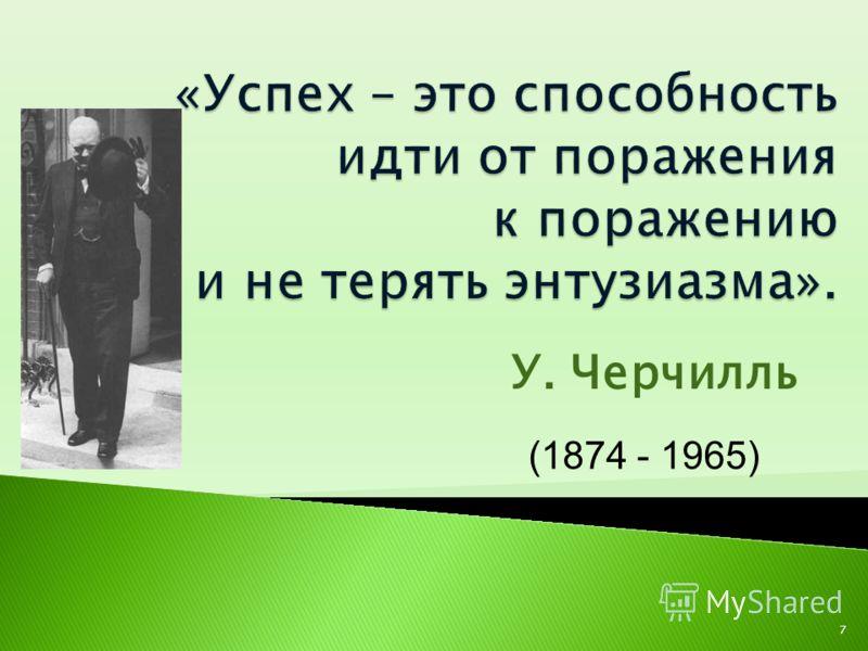 У. Черчилль (1874 - 1965) 7