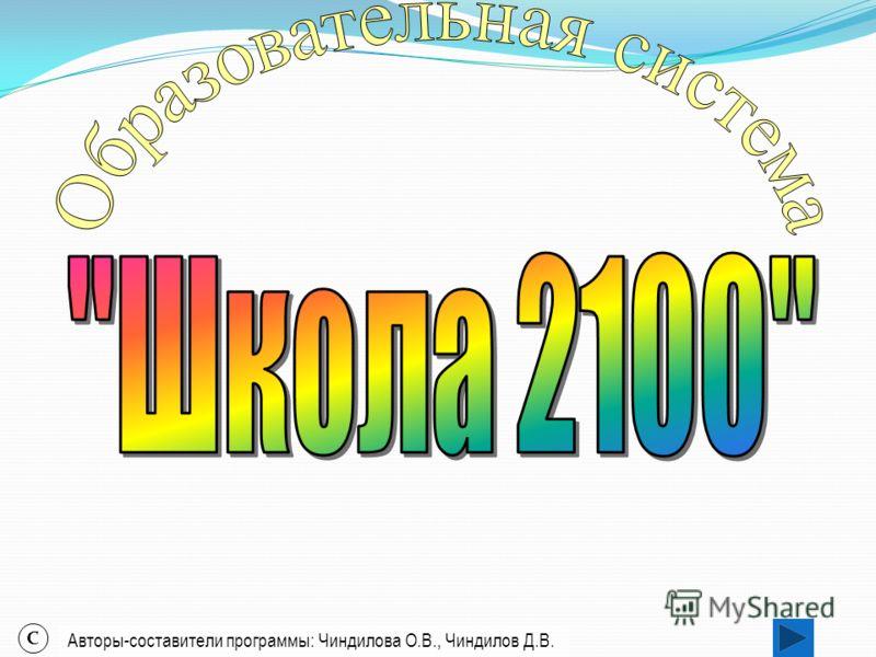 С Авторы-составители программы: Чиндилова О.В., Чиндилов Д.В.
