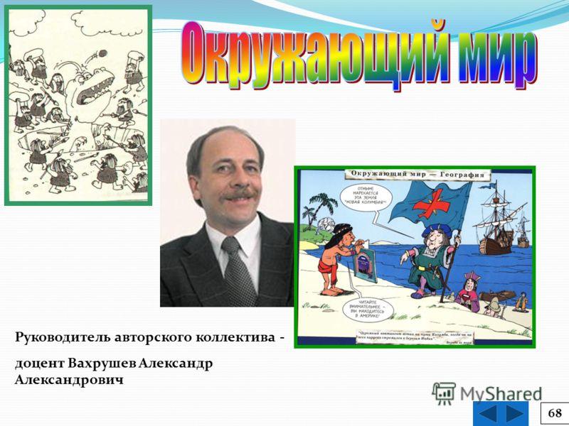 Руководитель авторского коллектива - доцент Вахрушев Александр Александрович 68