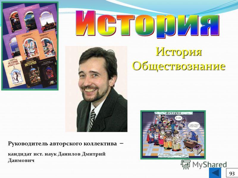 Руководитель авторского коллектива – кандидат ист. наук Данилов Дмитрий Даимович 93 ИсторияОбществознание