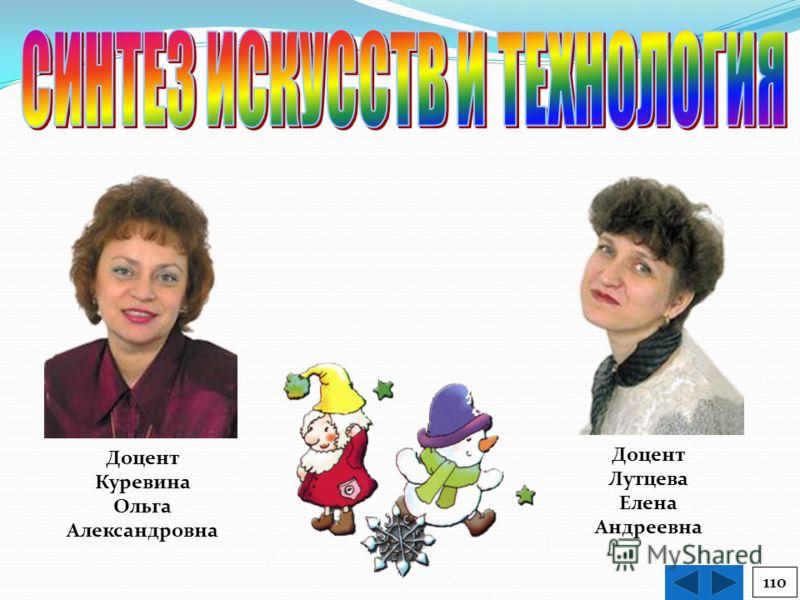 Доцент Куревина Ольга Александровна Доцент Лутцева Елена Андреевна 110