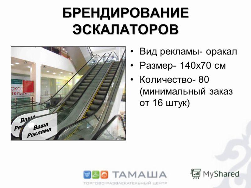 БРЕНДИРОВАНИЕ ЭСКАЛАТОРОВ Вид рекламы- оракал Размер- 140х70 см Количество- 80 (минимальный заказ от 16 штук)