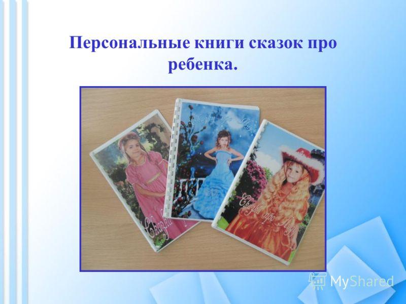 Персональные книги сказок про ребенка.