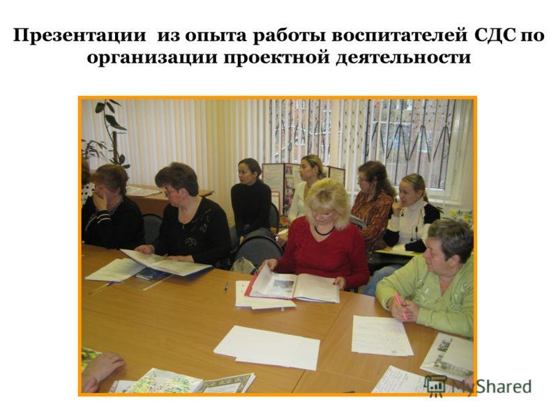 Презентации из опыта работы воспитателей СДС по организации проектной деятельности
