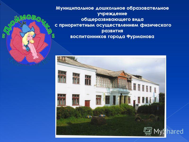 Муниципальное дошкольное образовательное учреждение общеразвивающего вида с приоритетным осуществлением физического развития воспитанников города Фурманова