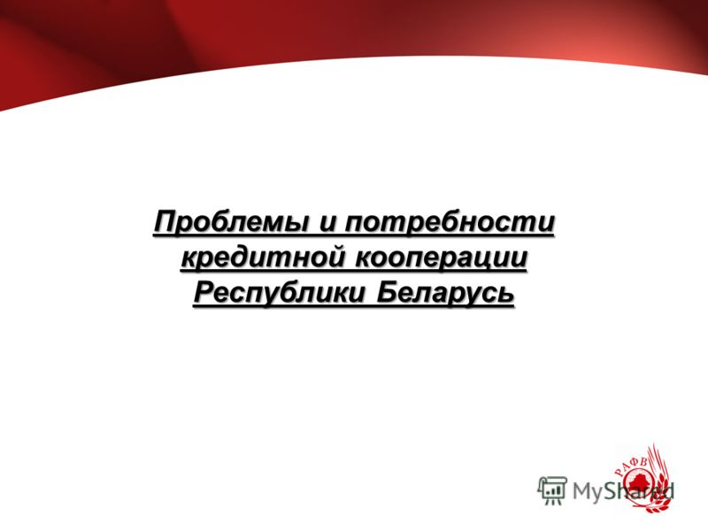 Проблемы и потребности кредитной кооперации Республики Беларусь