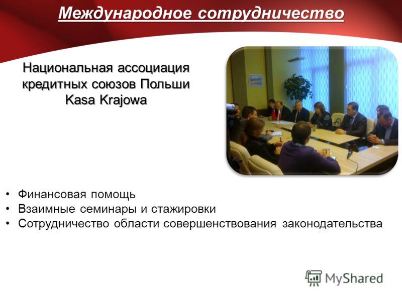 Международное сотрудничество Национальная ассоциация кредитных союзов Польши Kasa Krajowa Финансовая помощь Взаимные семинары и стажировки Сотрудничество области совершенствования законодательства