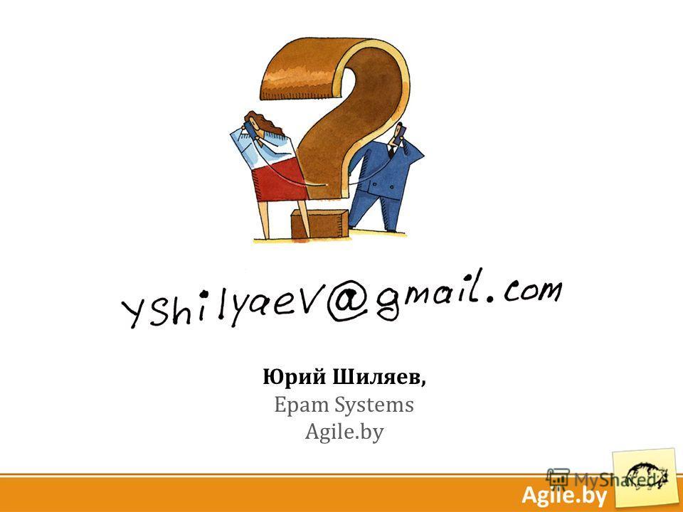 Юрий Шиляев, Epam Systems Agile.by