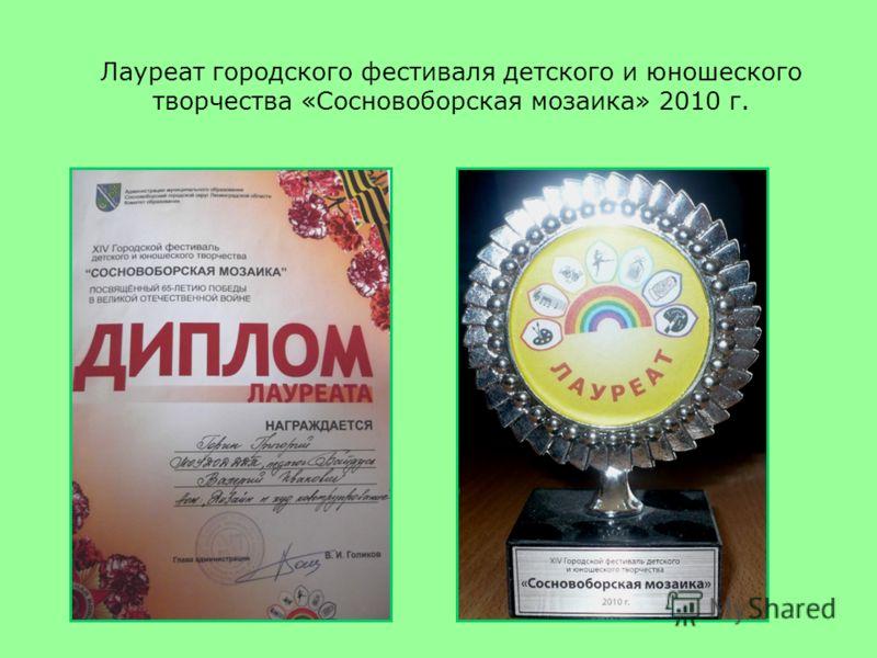 Лауреат городского фестиваля детского и юношеского творчества «Сосновоборская мозаика» 2010 г.