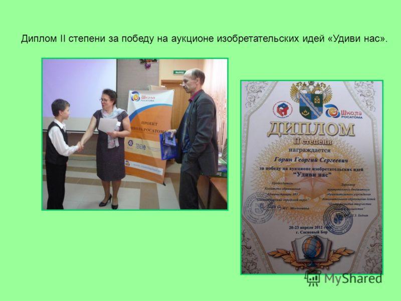 Диплом II степени за победу на аукционе изобретательских идей «Удиви нас».