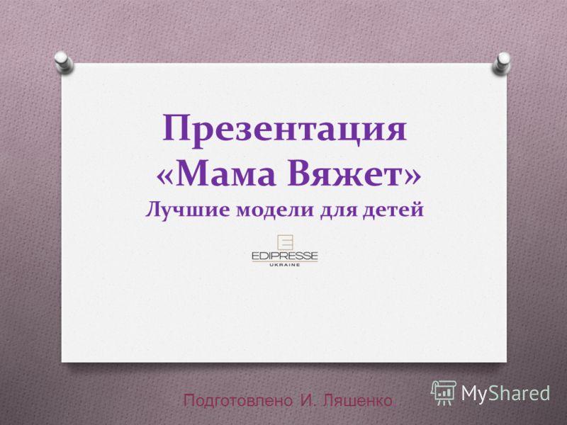 Презентация «Мама Вяжет» Лучшие модели для детей Подготовлено И. Ляшенко.