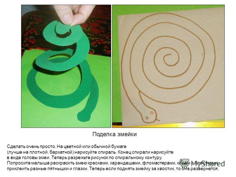 Сделать очень просто. На цветной или обычной бумаге (лучше на плотной, бархатной) нарисуйте спираль. Конец спирали нарисуйте в виде головы змеи. Теперь разрежьте рисунок по спиральному контуру. Попросите малыша раскрасить змею красками, карандашами,