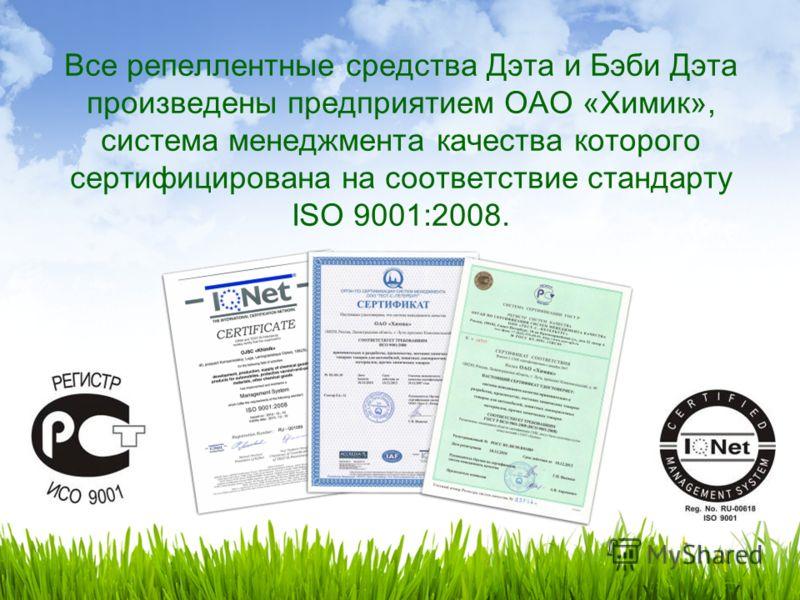 Все репеллентные средства Дэта и Бэби Дэта произведены предприятием ОАО «Химик», система менеджмента качества которого сертифицирована на соответствие стандарту ISO 9001:2008.