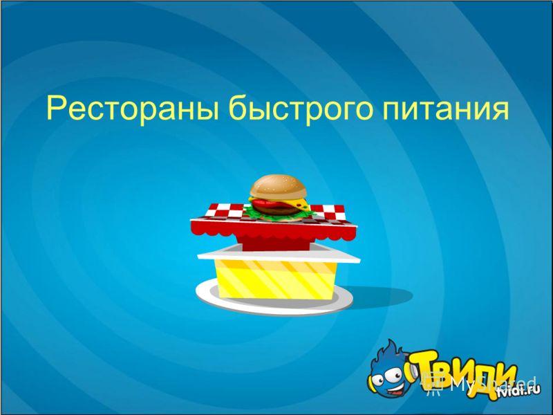 Рестораны быстрого питания