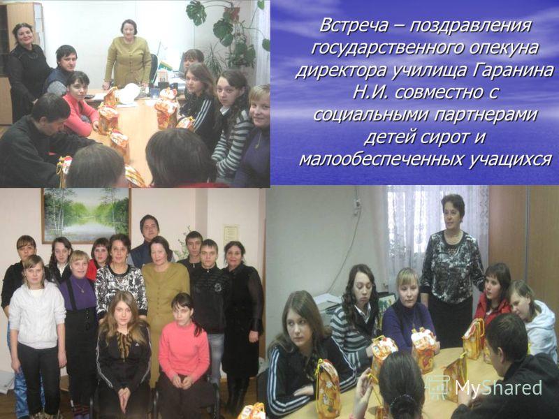 Встреча – поздравления государственного опекуна директора училища Гаранина Н.И. совместно с социальными партнерами детей сирот и малообеспеченных учащихся