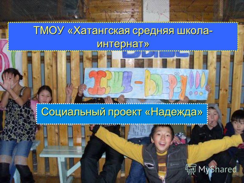 ТМОУ «Хатангская средняя школа- интернат» Социальный проект «Надежда»