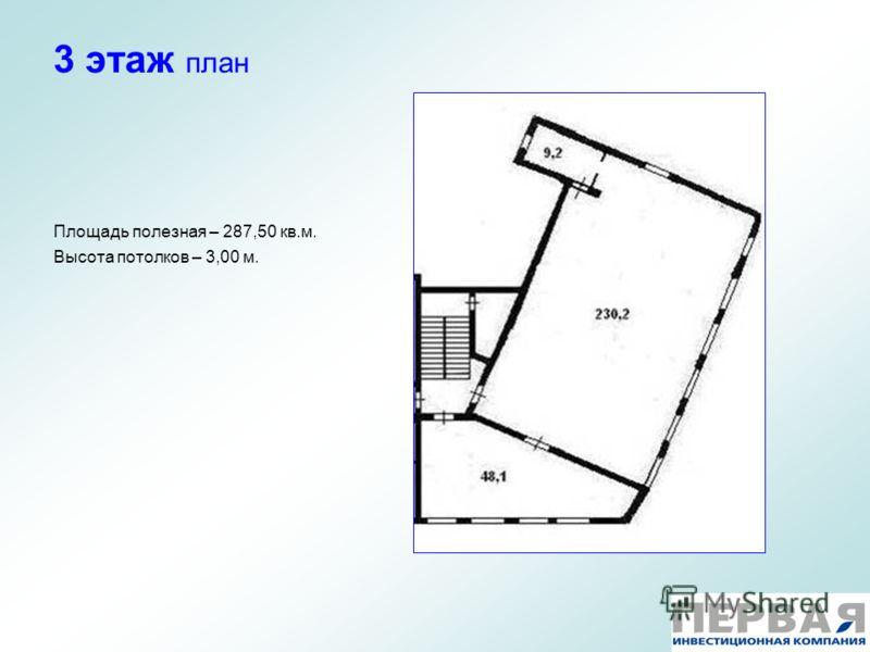 3 этаж план Площадь полезная – 287,50 кв.м. Высота потолков – 3,00 м.