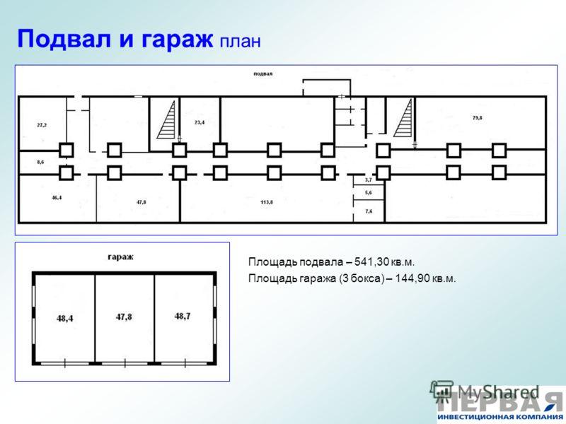 Подвал и гараж план Площадь подвала – 541,30 кв.м. Площадь гаража (3 бокса) – 144,90 кв.м.