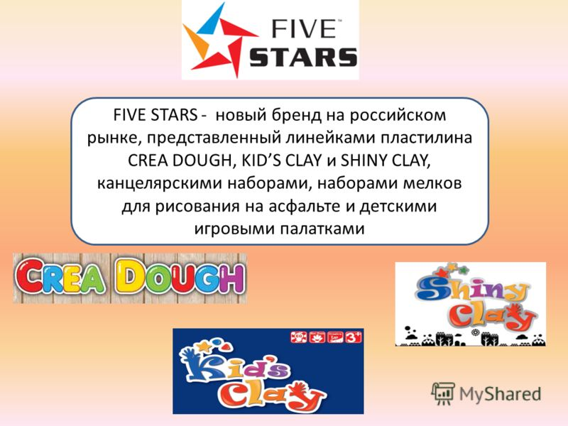 FIVE STARS - новый бренд на российском рынке, представленный линейками пластилина CREA DOUGH, KIDS CLAY и SHINY CLAY, канцелярскими наборами, наборами мелков для рисования на асфальте и детскими игровыми палатками