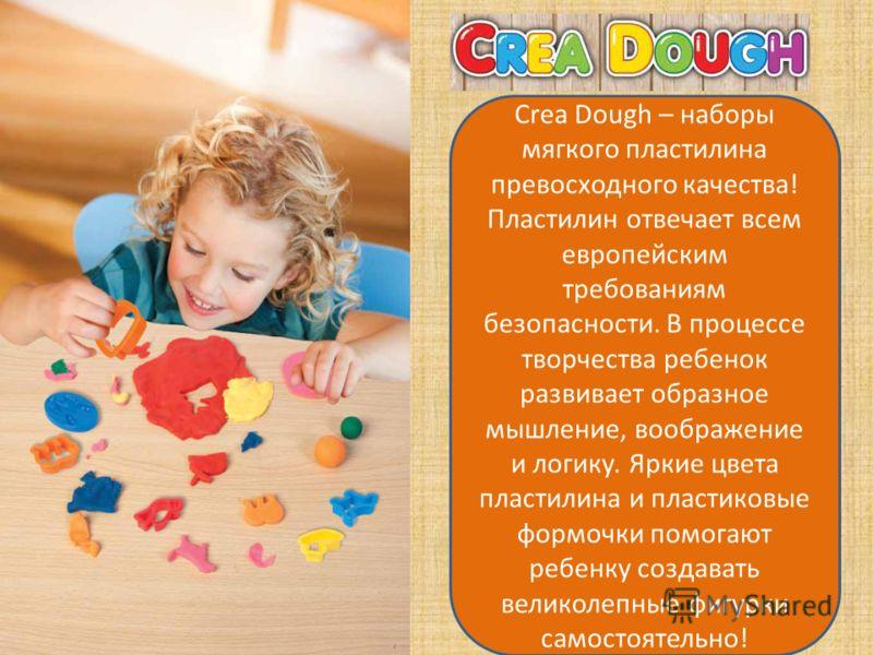 Crea Dough – наборы мягкого пластилина превосходного качества! Пластилин отвечает всем европейским требованиям безопасности. В процессе творчества ребенок развивает образное мышление, воображение и логику. Яркие цвета пластилина и пластиковые формочк