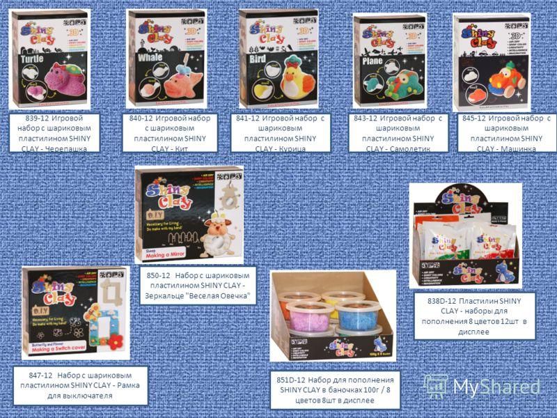 839-12 Игровой набор с шариковым пластилином SHINY CLAY - Черепашка 840-12 Игровой набор с шариковым пластилином SHINY CLAY - Кит 841-12 Игровой набор с шариковым пластилином SHINY CLAY - Курица 843-12 Игровой набор с шариковым пластилином SHINY CLAY